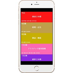 5374(ゴミナシ)草津市版リリース
