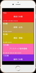 ゴミナシ.jp 草津市版