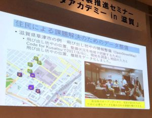 地域IOT実装推進セミナー「データアカデミー in 滋賀」に参加してきました